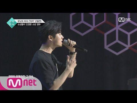 BOYS24 [1회] 소년들이 인정한 실력자 ′소년 영두′ @TOP7 선발전 160618 EP.1 - YouTube