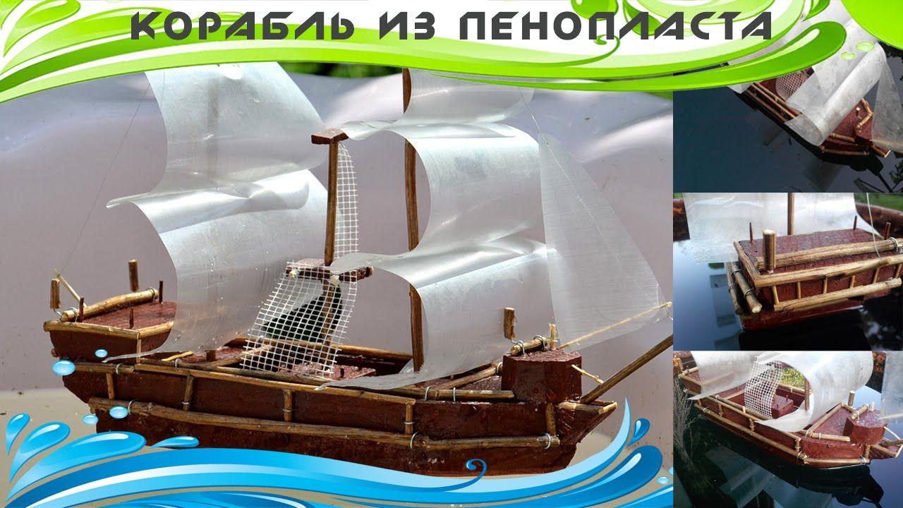 Корабль из пенопласта