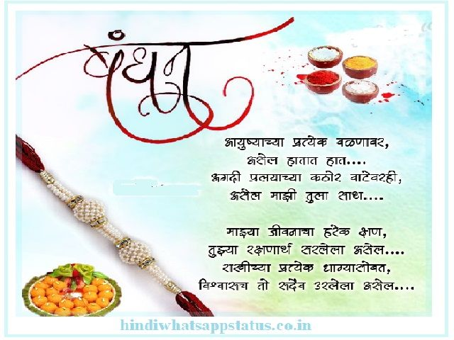 Raksha Bandhan Quotes In Hindi For Sister Raksha Bandhan Sms In Hindi For Brothers Raksha Bandhan Rakhi Wishes For Brother Raksha Bandhan Quotes Rakhi Wishes