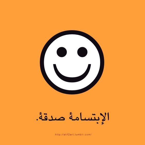 Pin By Sara Abdullah On Arabic Smile Quotes Make Me Smile Quotes Islam
