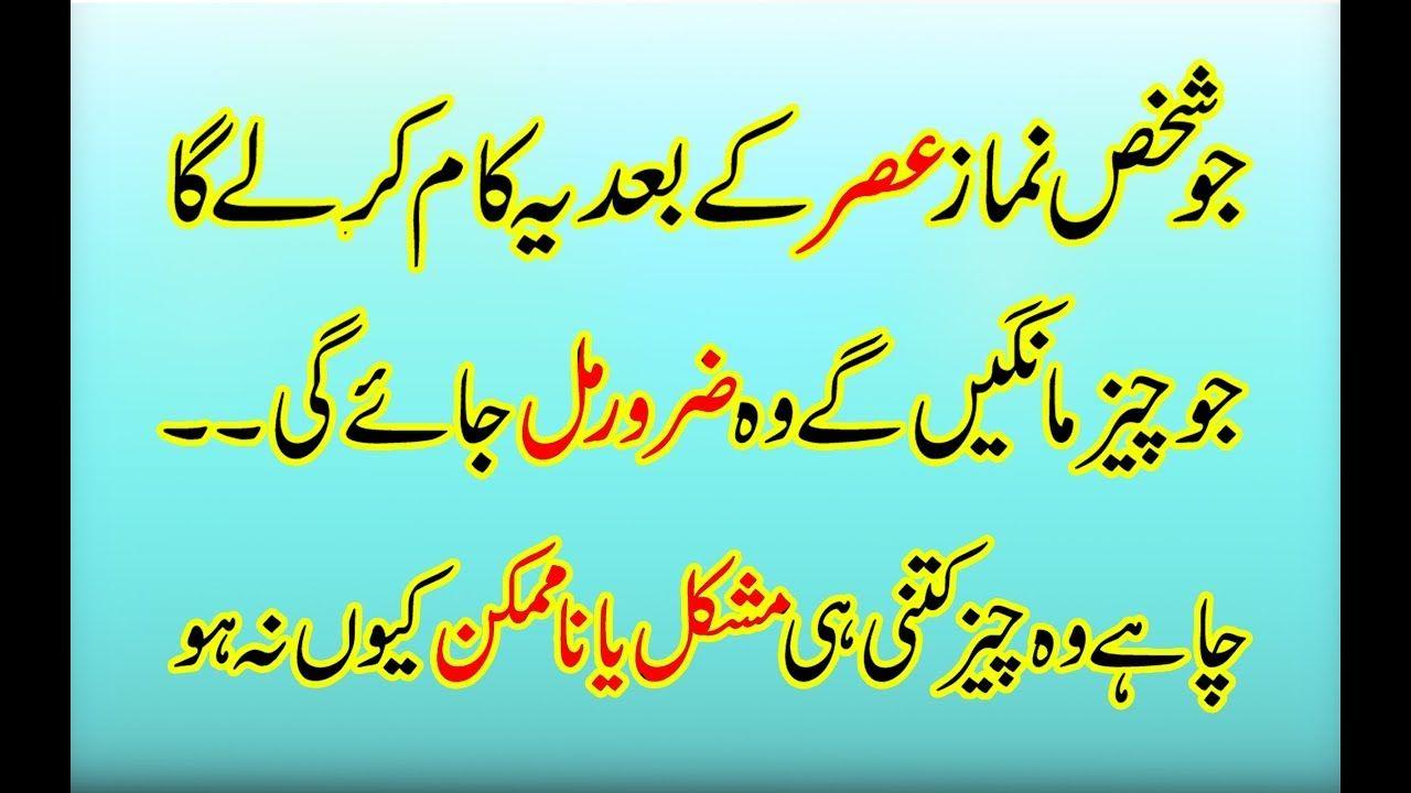 Jo Bhi Maango Gy Mily Ga Wazifa For Wish Wazifa For Any Wish Come True Islamic Messages Wish Come True Eid Ul Azha