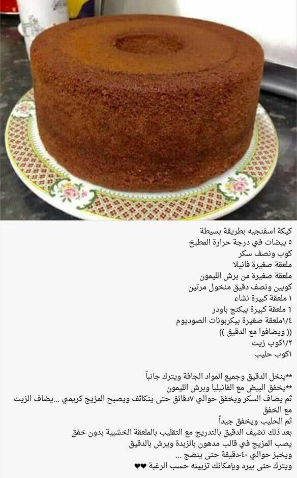 Pin By Majeda Mahameed On طبخ وحلويات Food Receipes Cake Recipes Arabic Food