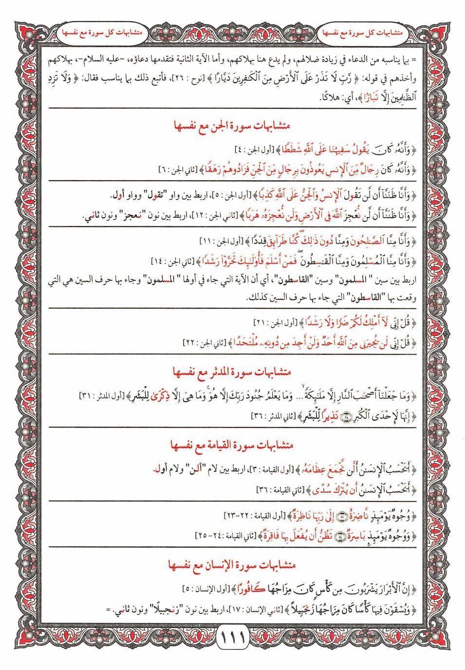 الآيه التاسعه سورة القيامة التفسير المصور Calligraphy Social Security Card Arabic Calligraphy