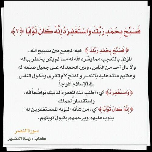Desertrose تفسير سورة النصر 3 Holy Quran Quran Noble Quran