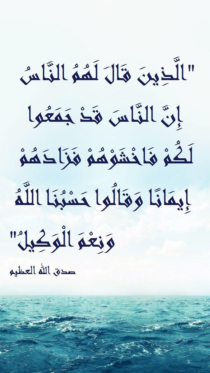 حسبنا الله ونعم الوكيل Quran Verses Holy Quran Islamic Quotes