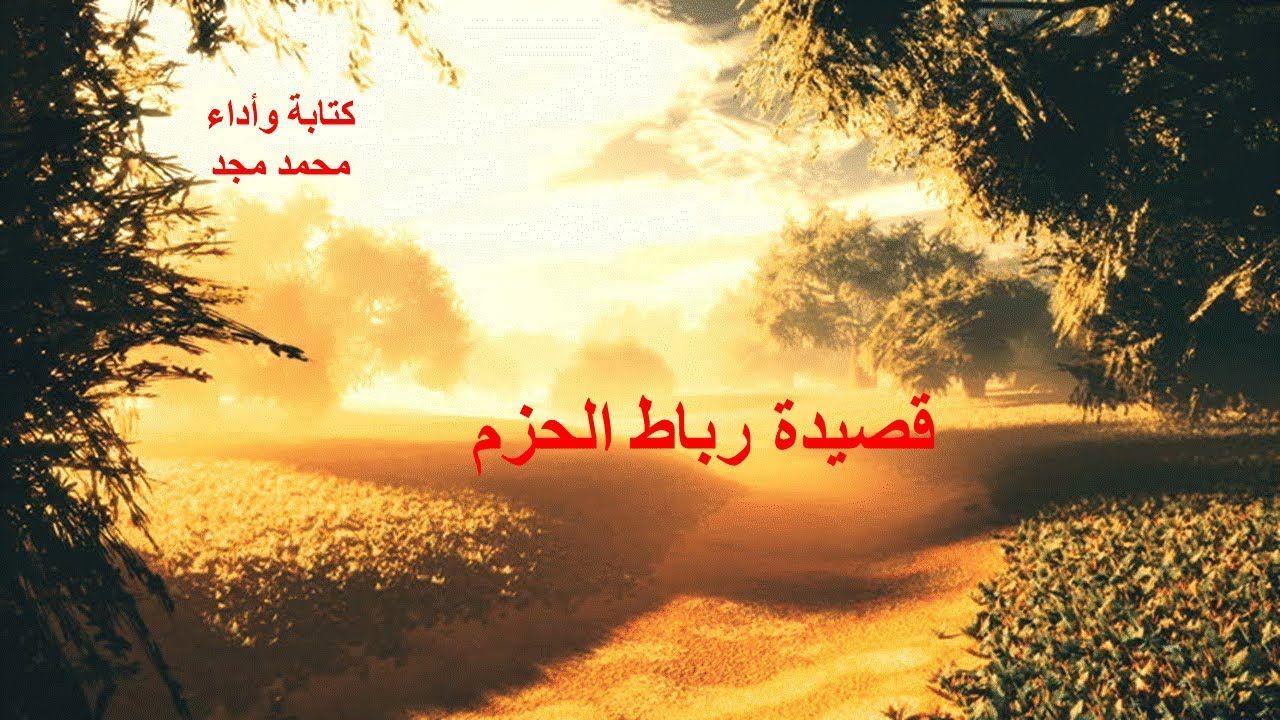 قصيدة رباط الحزم محمد مجد Mohamed Majd Celestial Poster Sunset