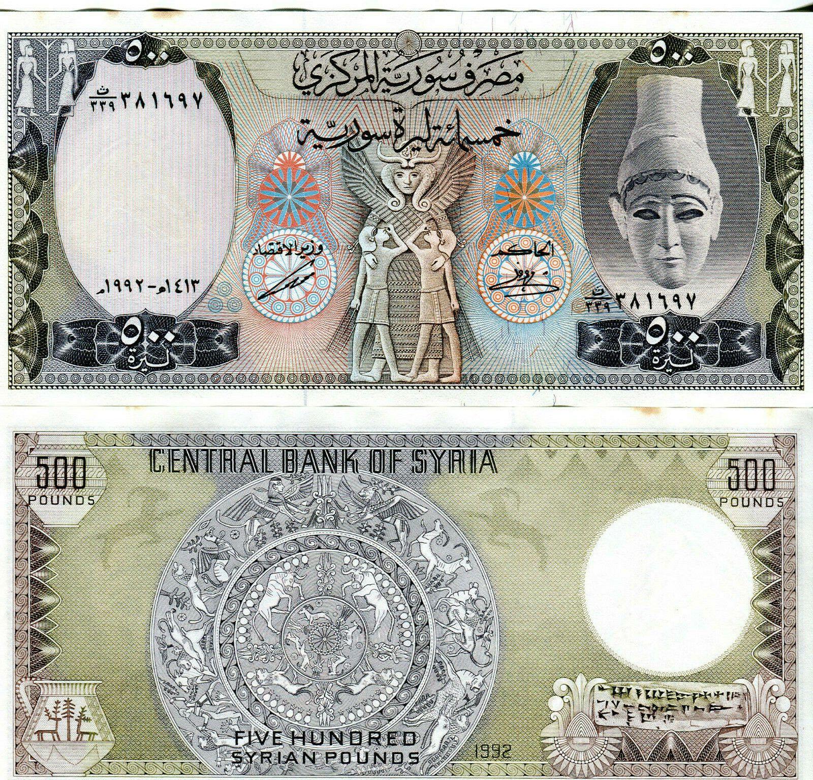 خمسمائة ليرة سورية Aleppo City Bank Notes History