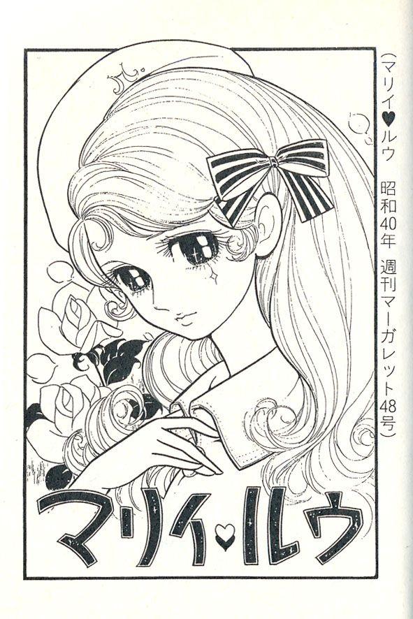 Yoshiko Nishitani Manga Coloring Book Coloring Book Art Vintage Coloring Books