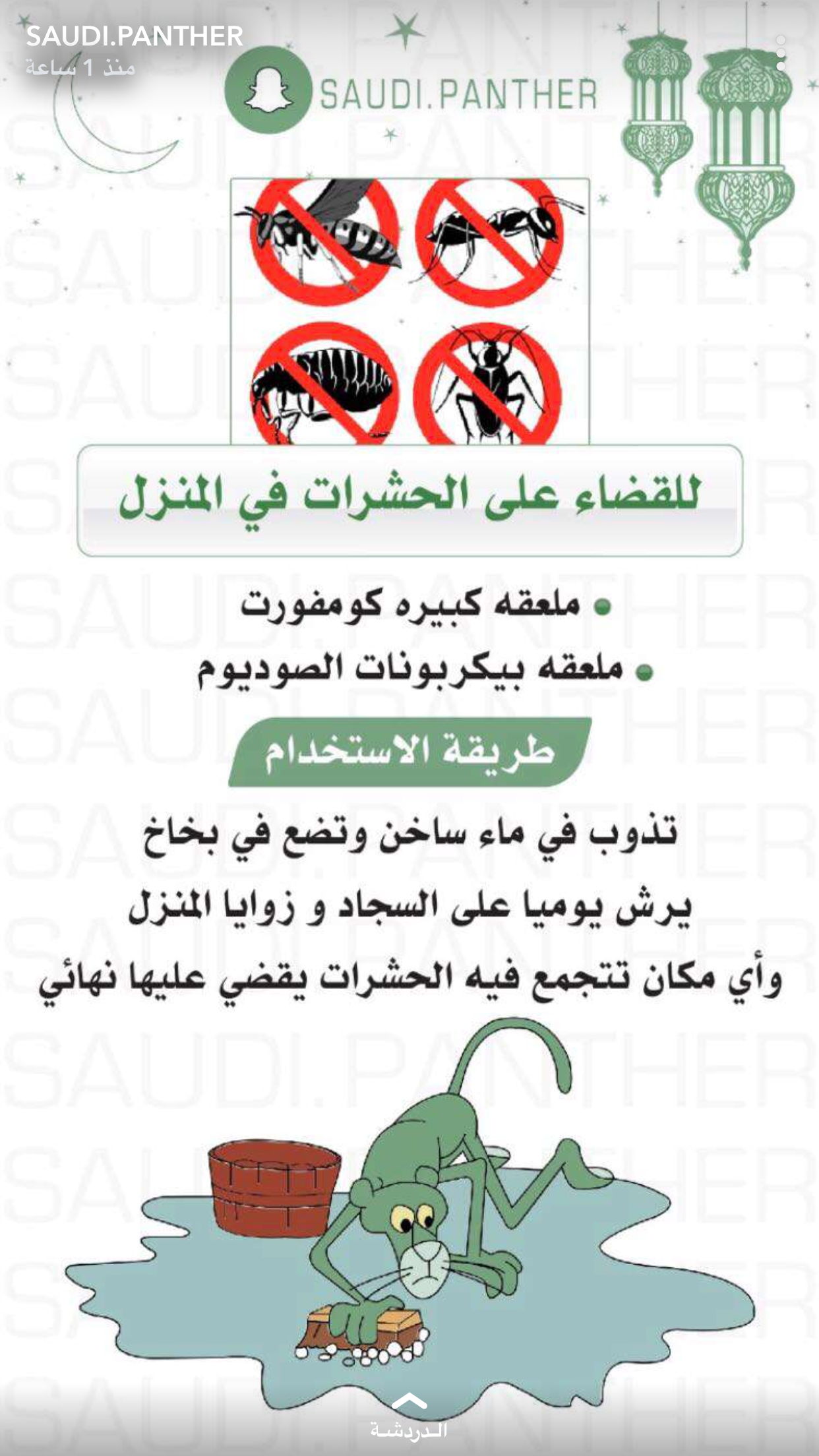 Pin By Ahmad Ahmaf On حلول House Cleaning Checklist Cleaning Hacks Diy Cleaning Products
