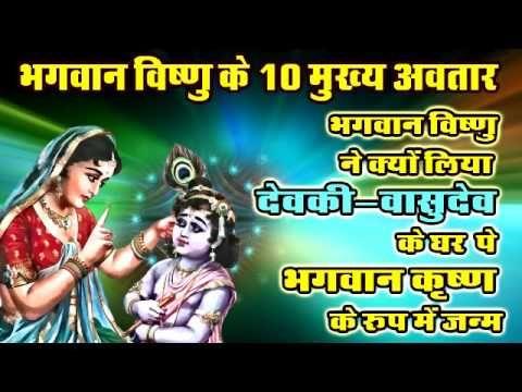 bhagwan krishna stories भगवान विष्णु ने देवकी और वसुदेव के घर क्यों लिया...