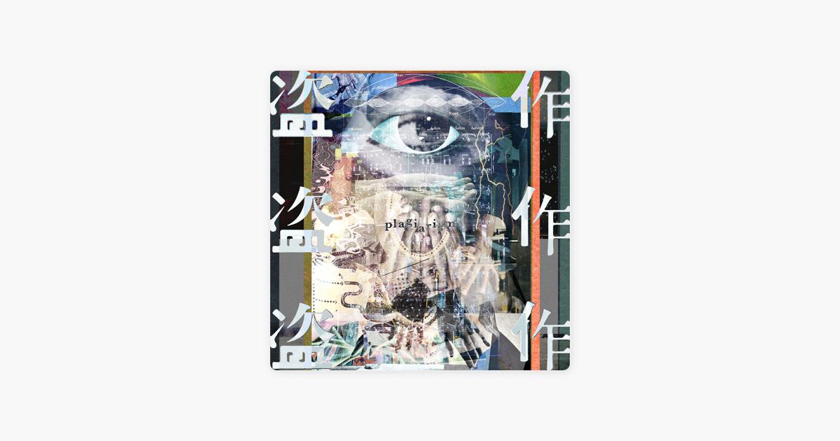 ヨルシカの 花に亡霊 をapple Musicで 2020 ヨルシカ インストゥルメンタル レプリカント