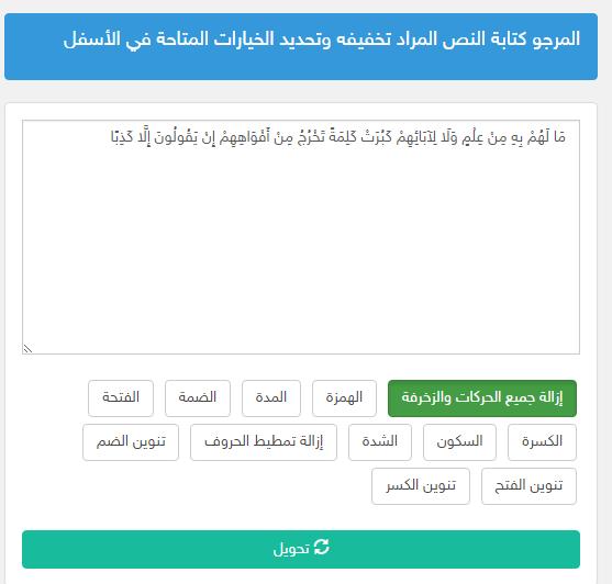 إزالة التشكيل من النصوص والكلمات العربية جينات المهوس Pali 10 Things Ios