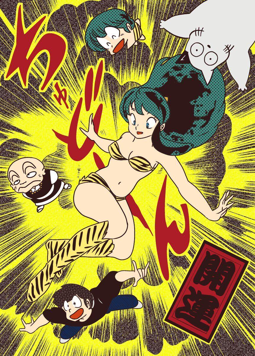 うる星やつら 漫画の壁紙 昭和 漫画 カワイイアニメ