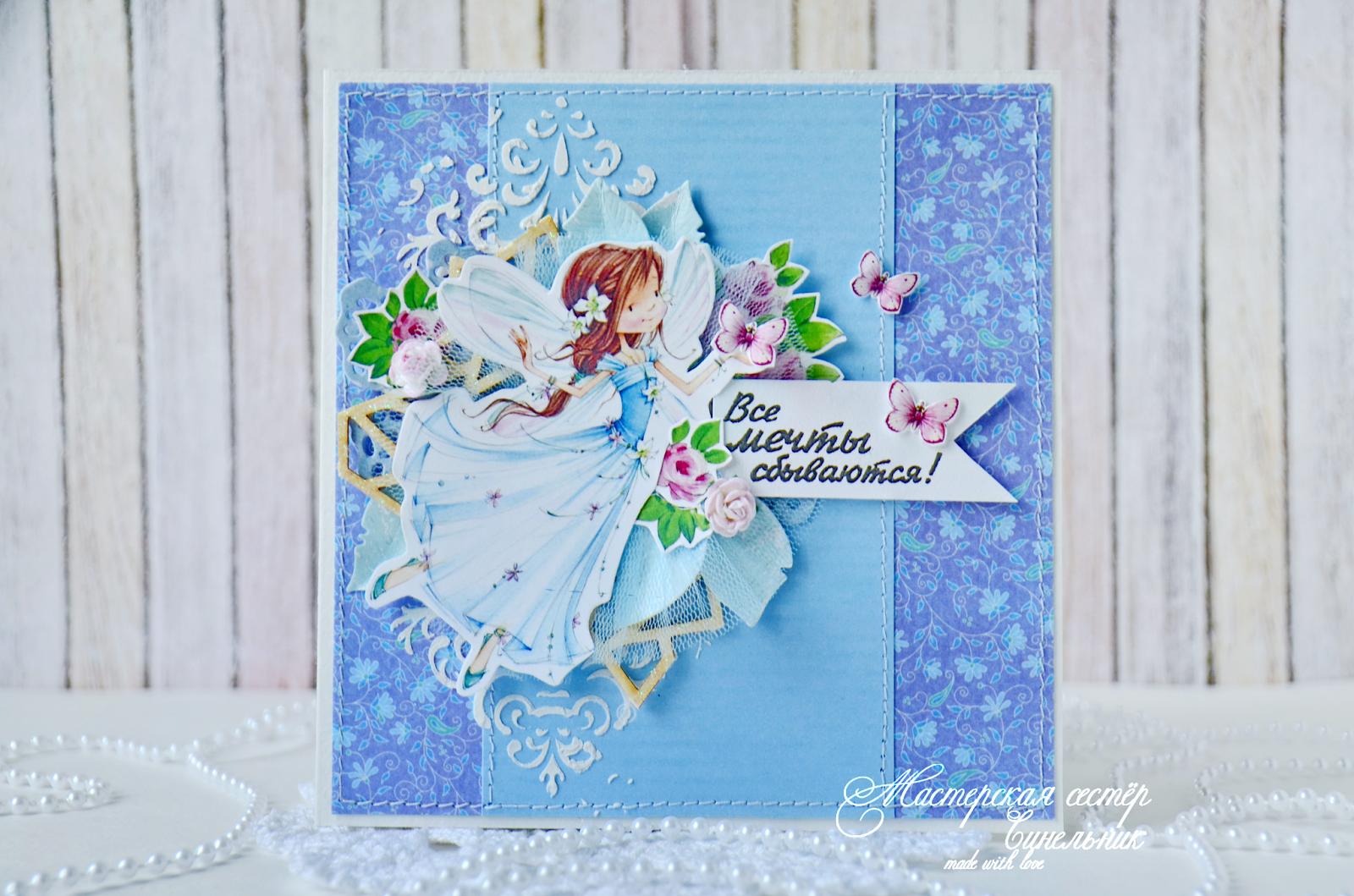 Днем рождения, скрапбукинг открытки сестре