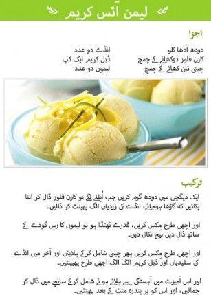 Pakistani Dessert Urdu Recipes 1 4 S 307x512 307x429