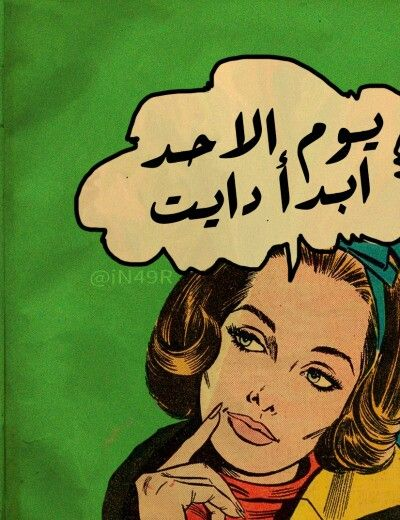 Pin By Fatoomy On Arabic Words Funny Art Pop Art Collage Art Parody