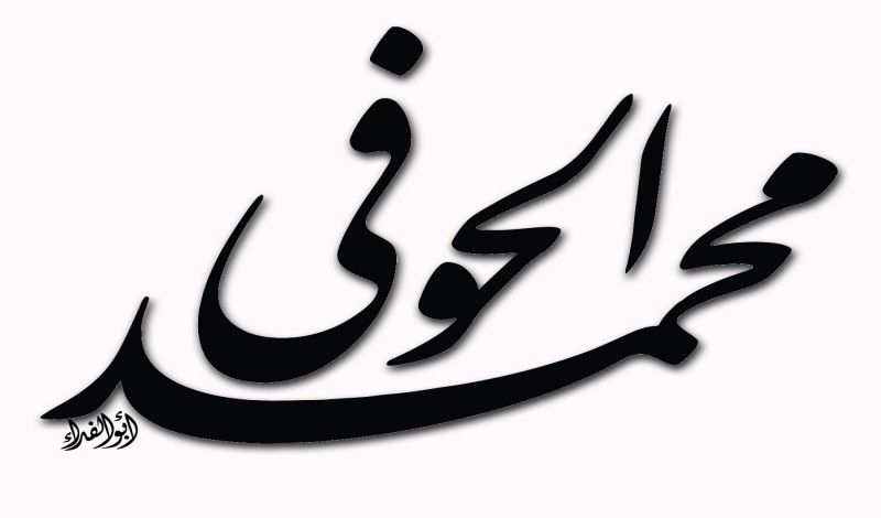 Image Result For محمد بخط الرقعة Calligraphy Arabic Calligraphy Arabic