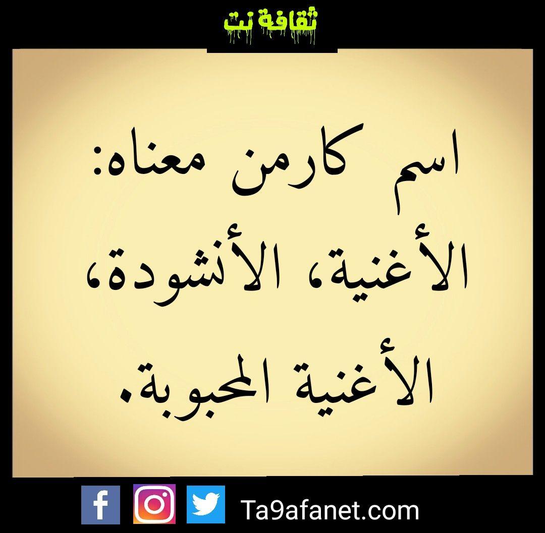 معنى اسم كارمن Arabic Calligraphy
