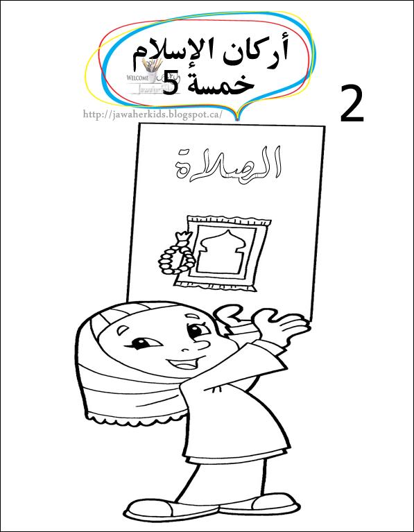 اركان الاسلام الخمسة للاطفال Islamic Kids Activities Muslim Kids Activities Islam For Kids