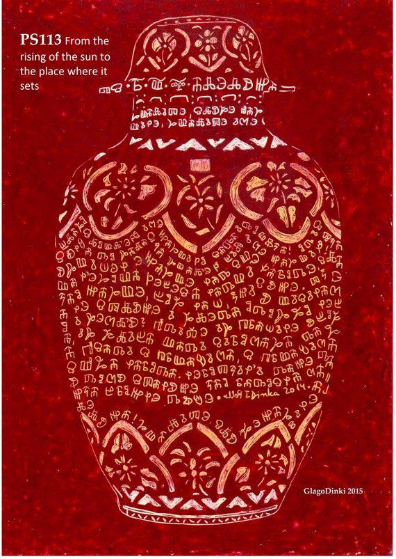 Original Oil Pastel Scrap Drawing Glagolitic Script Clay Pot Form Biblical Readings Psalms Catholic Gift Text For Meditation Croatian