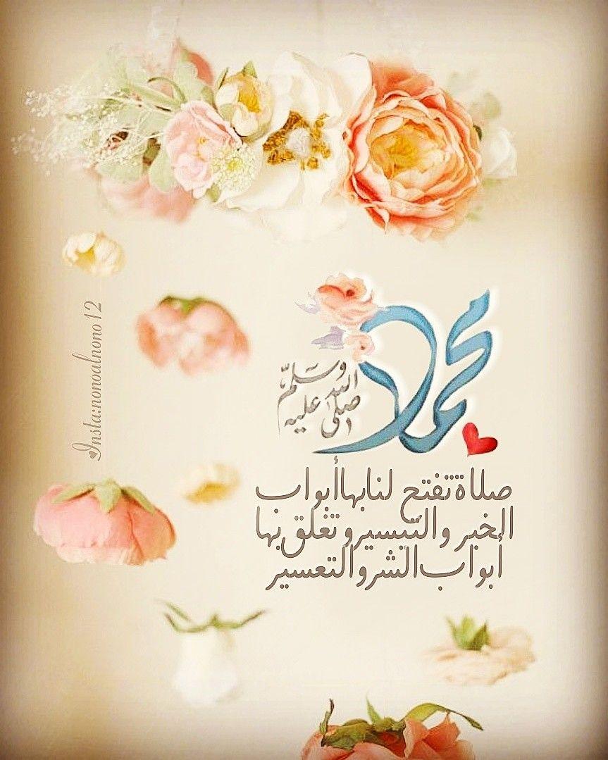 اللهم صل وسلم وبارك على سيدنا محمد Islamic Pictures Islamic Status Islam