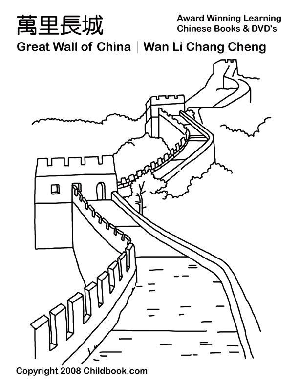 wall of china coloring page illustration the great Ancient History
