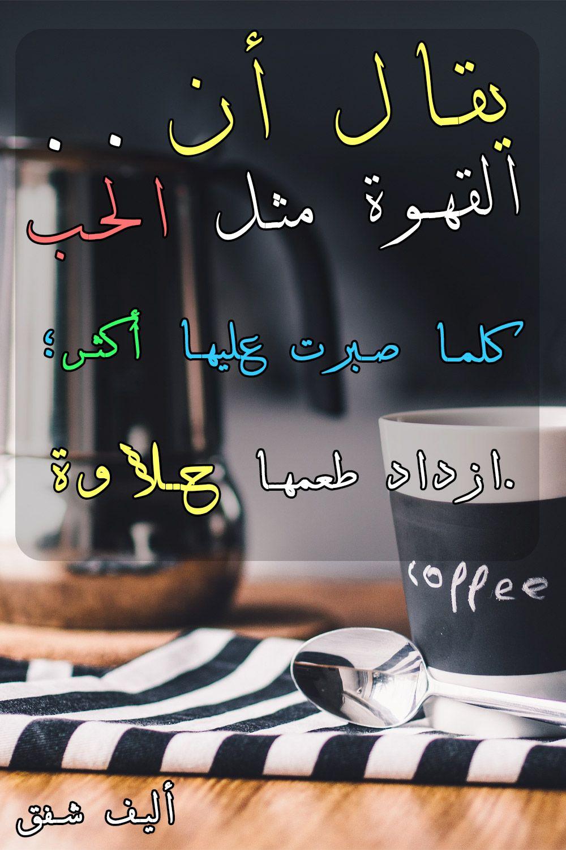 عبارات عن القهوة Electronic Products