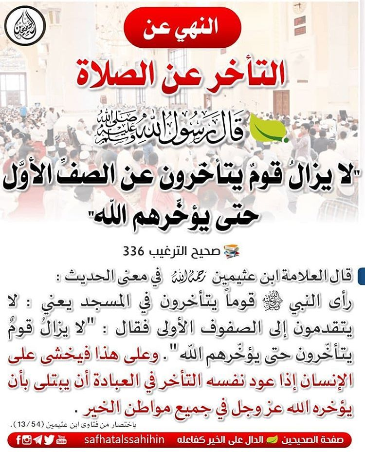 Photo Instagram De صفحة الصحيحين البخاري ومسلم 27 Decembre 2019 13 55 Islamic Inspirational Quotes Islam Facts Miracles Of Islam