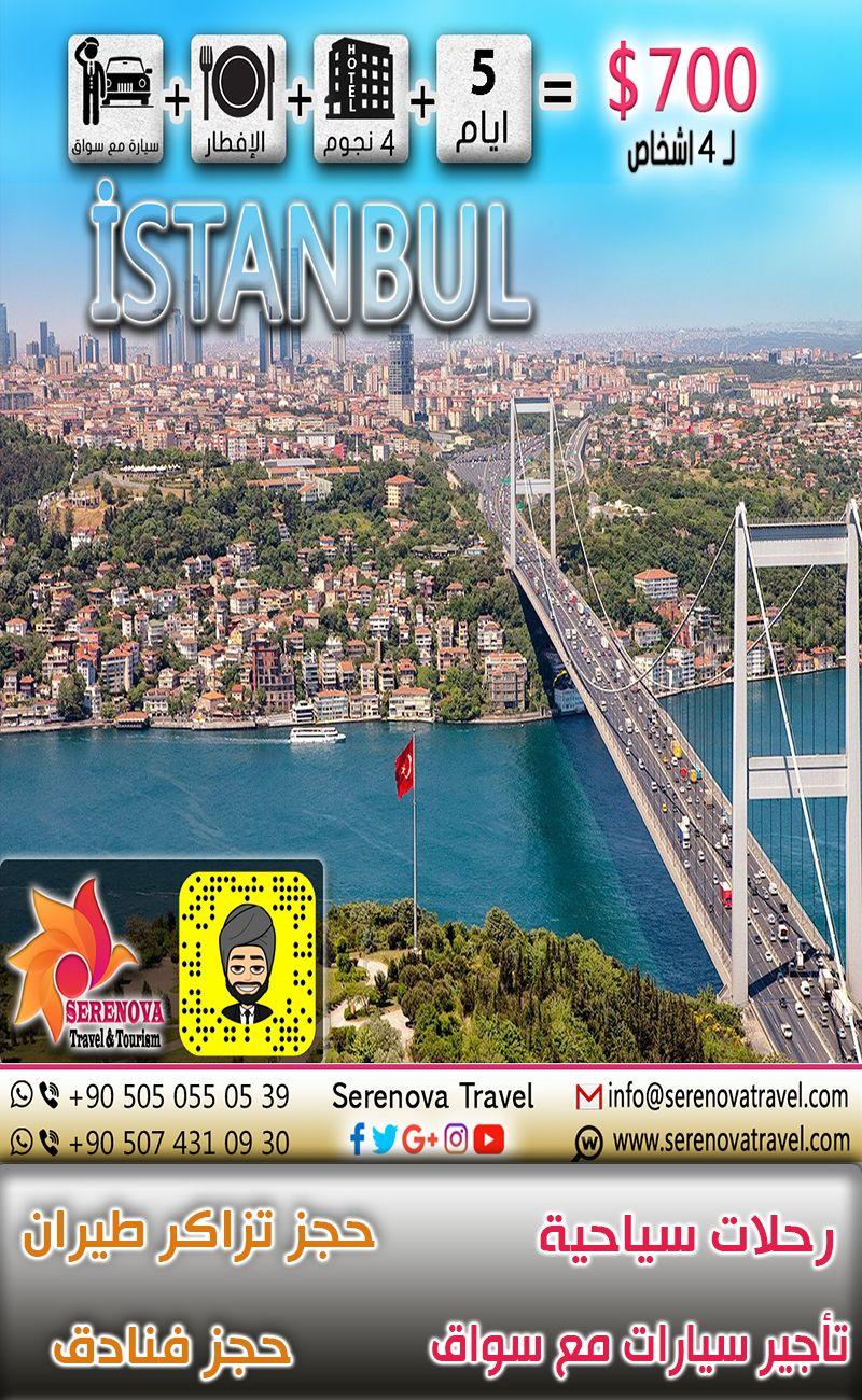جولة الى اسطنبول