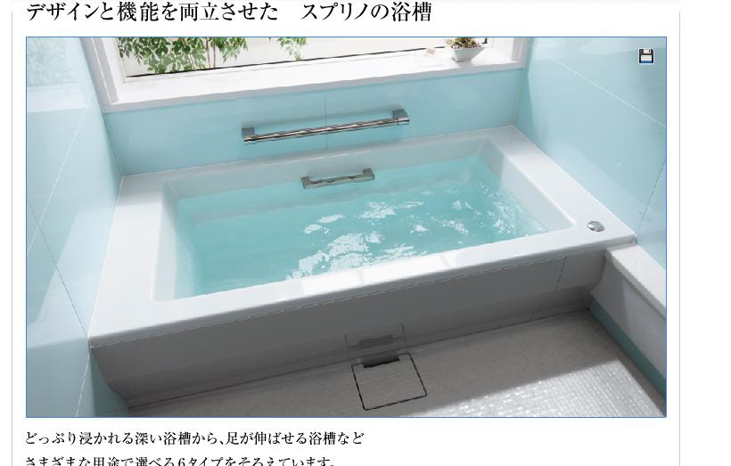 http://www.toto.co.jp/products/bath/sprino/kinou/yokusou.htm The ...