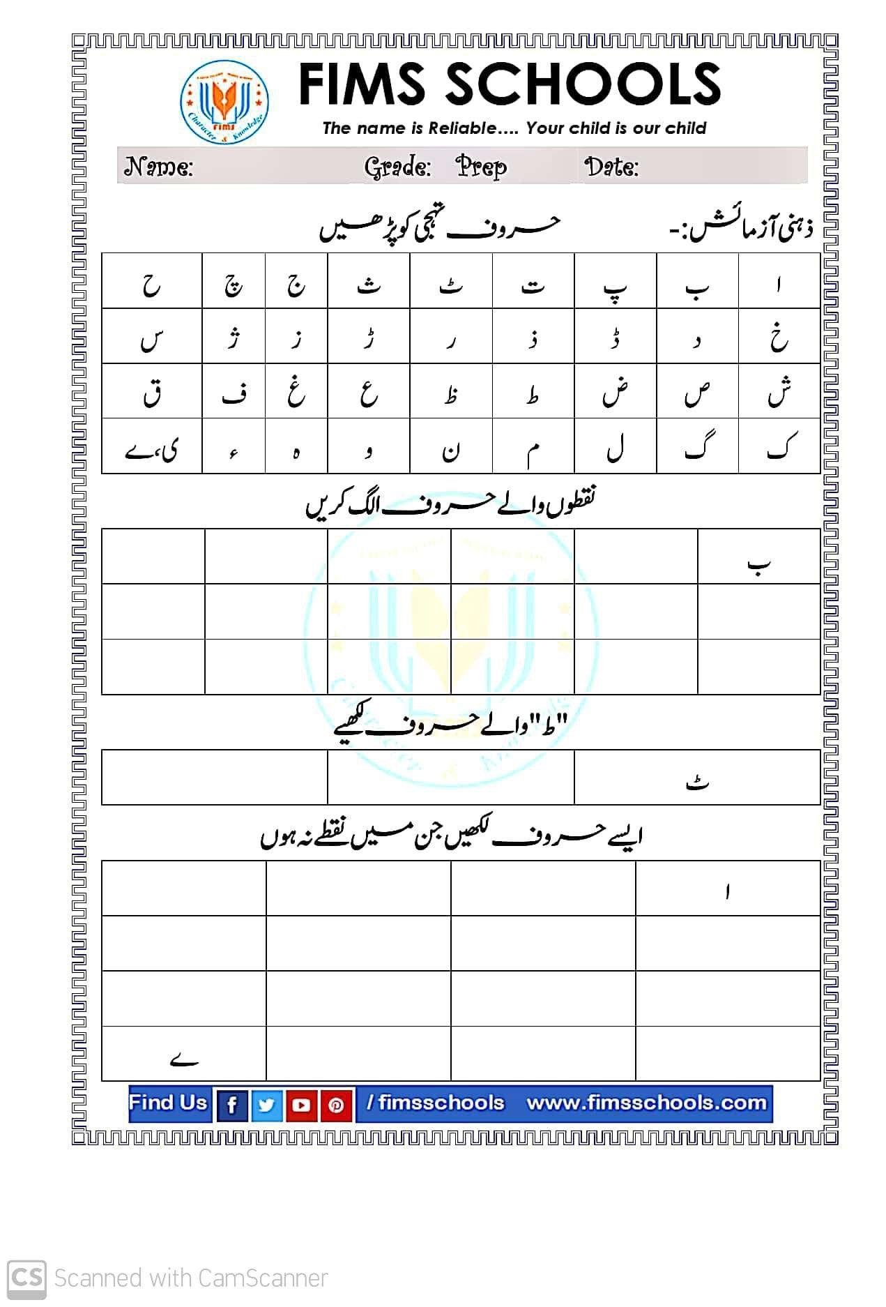 Pin By Shaheen Zehra On Free Urdu Work Sheets In