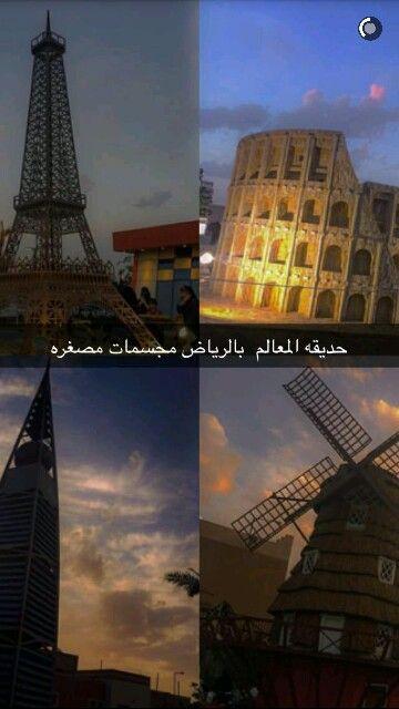حديقة المعالم Eiffel Tower Tower Landmarks