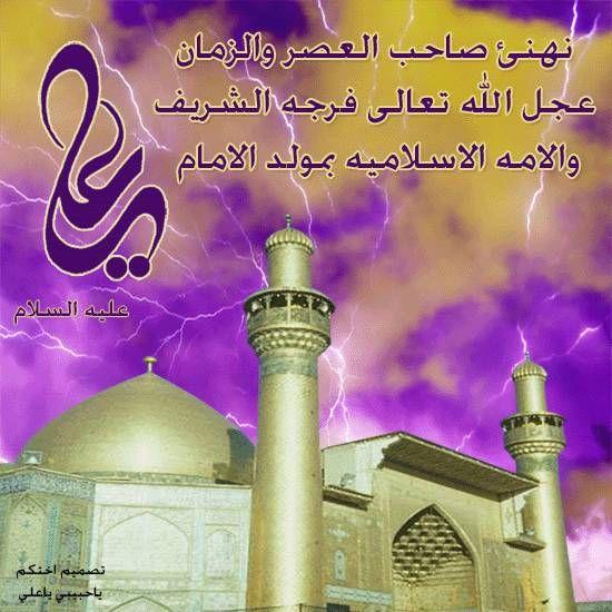 متباركين بمولد امير المؤمنين الامام علي عليه السلام وكل عام وانتم بخير Imam Ali Photo Cn Tower