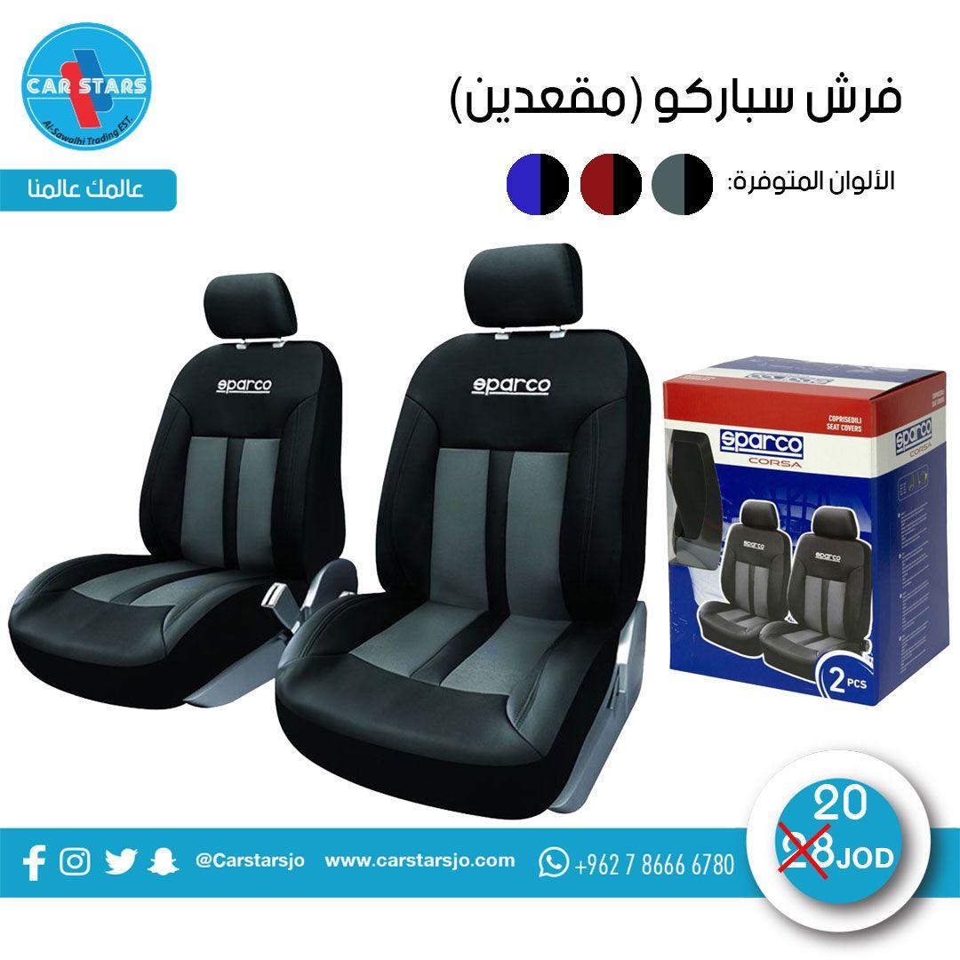فرش سباركو الأصلي لمقعدين ب٢٠ دينار شامل التوصيل داخل عمان والزرقاء الألوان المتوفرة أسود مع سكني أسود مع أحمر أسود مع أزرق Gaming Chair Chair Home Decor