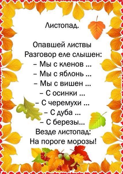 стихи про осень картинка