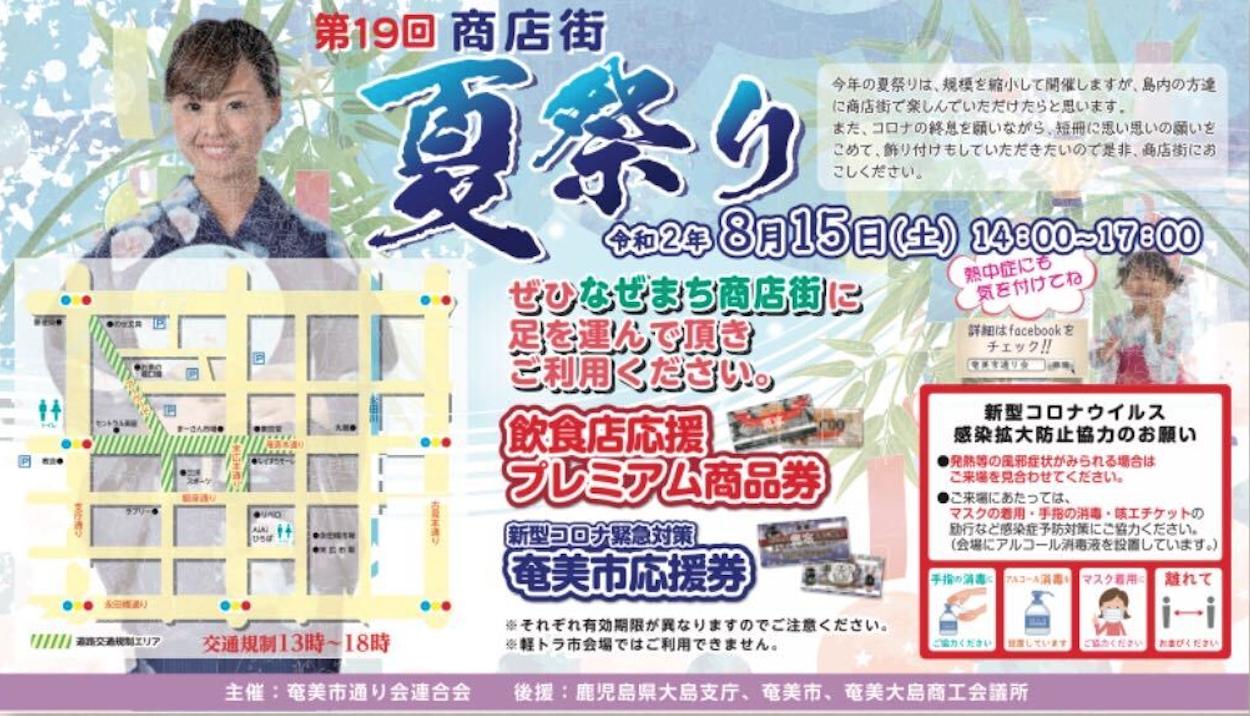 商店街夏祭りのお知らせ 夏祭り 奄美大島 8月15日