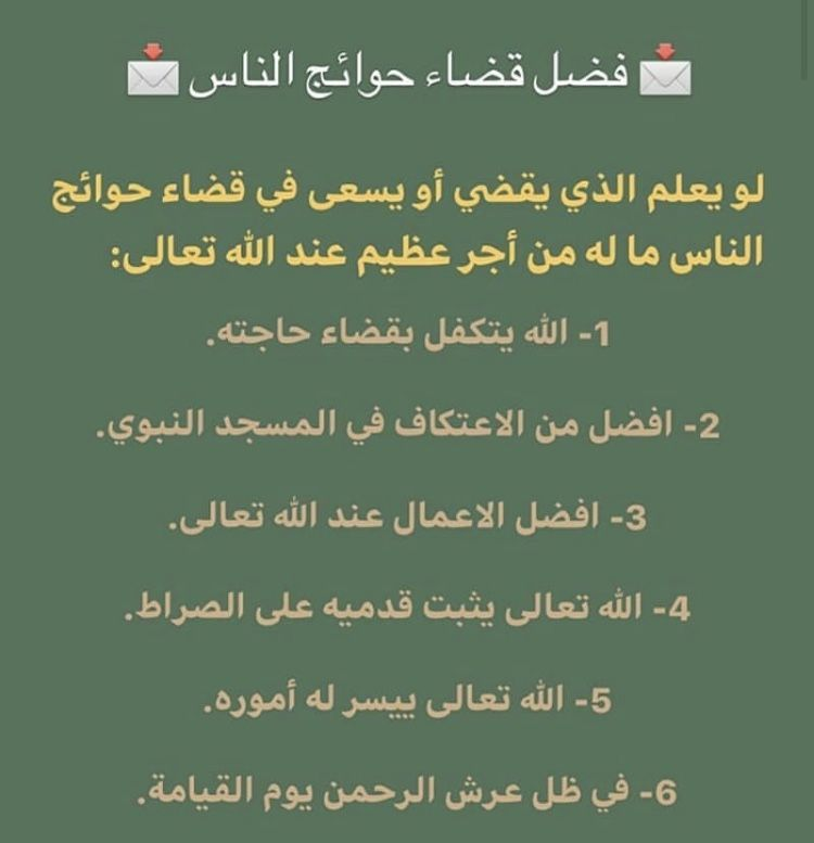 فضل قضاء حوائج الناس Islamic Quotes Islam Quotes