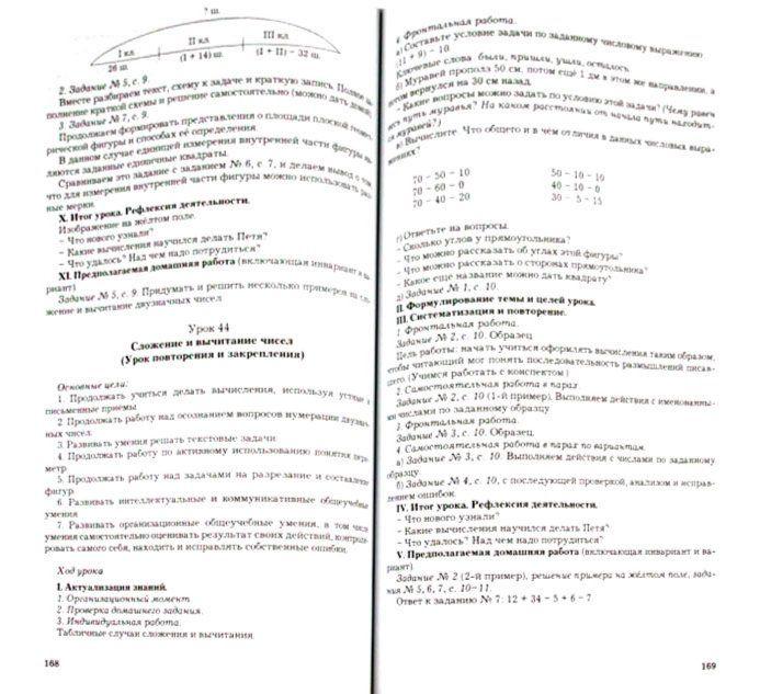 Гдз по химии 8 класс габриелян спиши.ру