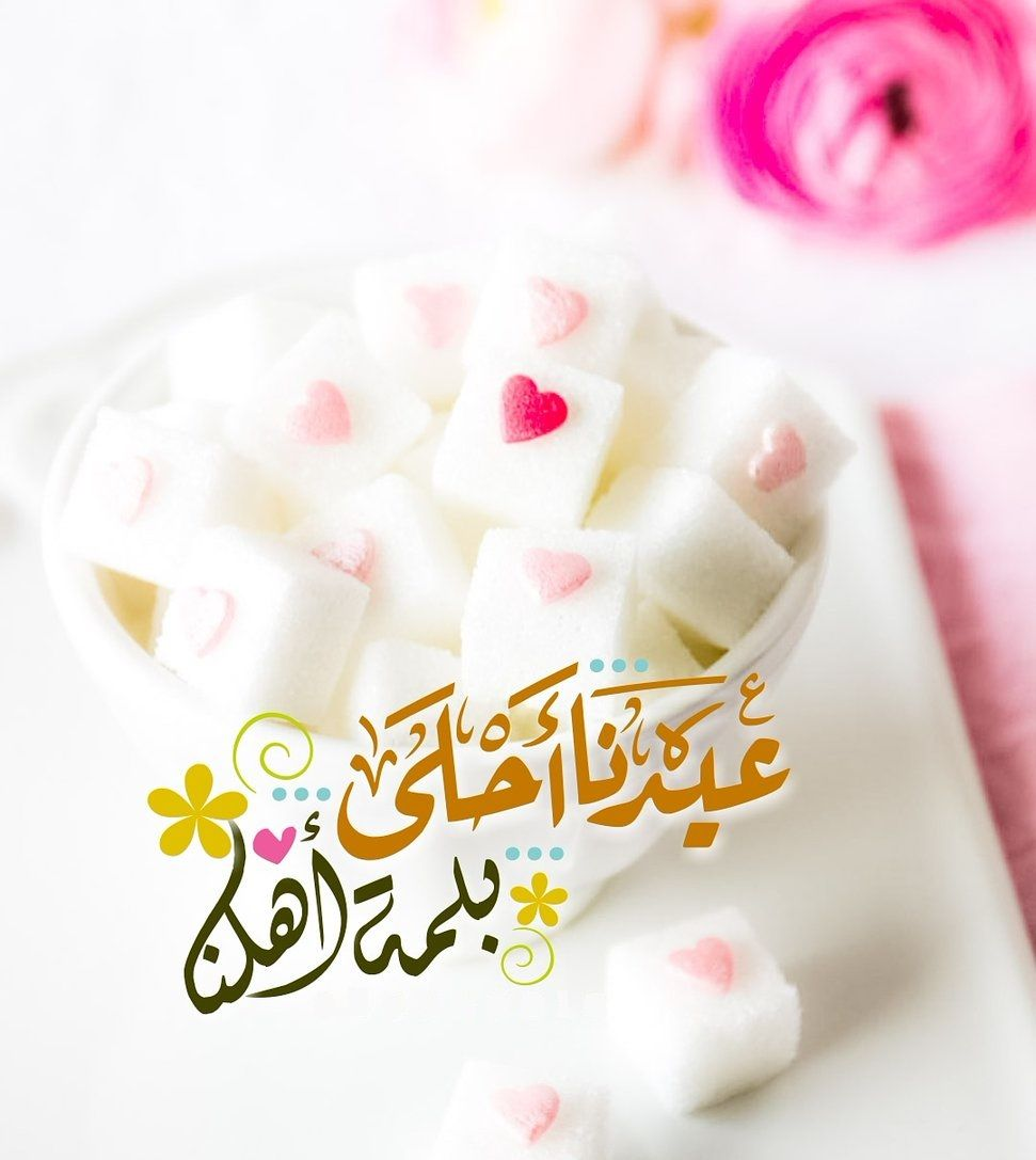 Pin By هبه On Eid Greetings Happy Eid Eid Greetings Beautiful Candles