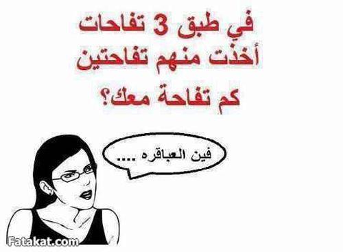 فوازير وحلها بالصور 2017 أصعب ألغاز صعبة مضحكة جدا ملهاش حل للأذكياء فقط 2018 فوازير وأجوبتها دينية ورياضية للأط Funny Arabic Quotes Arabic Quotes Funny Jokes