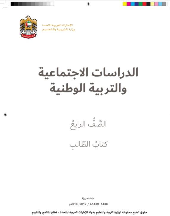 كتاب الطالب الدراسات الإجتماعية والتربية الوطنية للصف الرابع الفصل الأول 2017 2018 Arabic Calligraphy