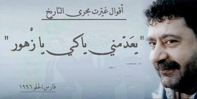صور نكت مسلسلات سوريه Sowarr Com موقع صور أنت في صورة Arabic Funny Words Lol