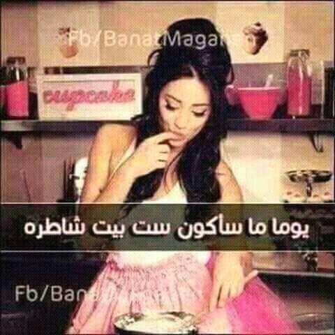 انا بنت ذكية و شاطرة Arabic Jokes Jokes Movie Posters