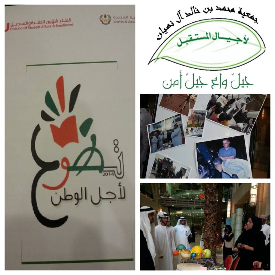 Pin By جمعية محمد بن خالد آل نهيان لأ On الفعاليات الخارجية Student Affair The Unit