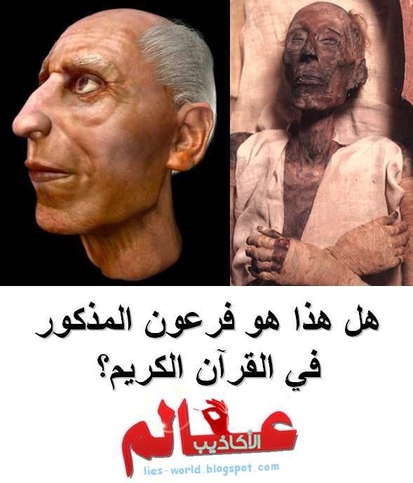 هل هذا هو فرعون القرآن عالم الأكاذيب World Poster Blog Posts