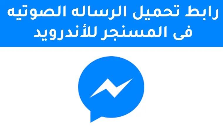 فى هذا الموضوع سوف نشرح طريقه سهله تستطيع من خلالها تحميل الرساله الصوتيه المرسله لك من شخص آخر على تطبيق فيس بو Company Logo Messenger Logo Tech Company Logos