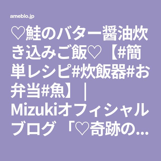 ♡鮭のバター醤油炊き込みご飯♡【#簡単レシピ#炊飯器#お弁当#魚】   Mizukiオフィシャルブログ 「♡奇跡のキッチン♡」Powered by Ameba