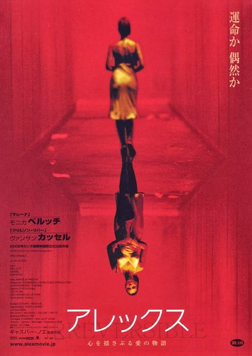Japanese Movie Posters Irreversible A Movie Posters Japanese Movie Poster Best Movie Posters