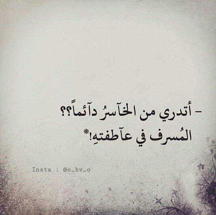 لا تبالغ في المشاعر فربما تسقط كرآمتك وانت لا تعلم Words Quotes Islamic Quotes Lines Quotes