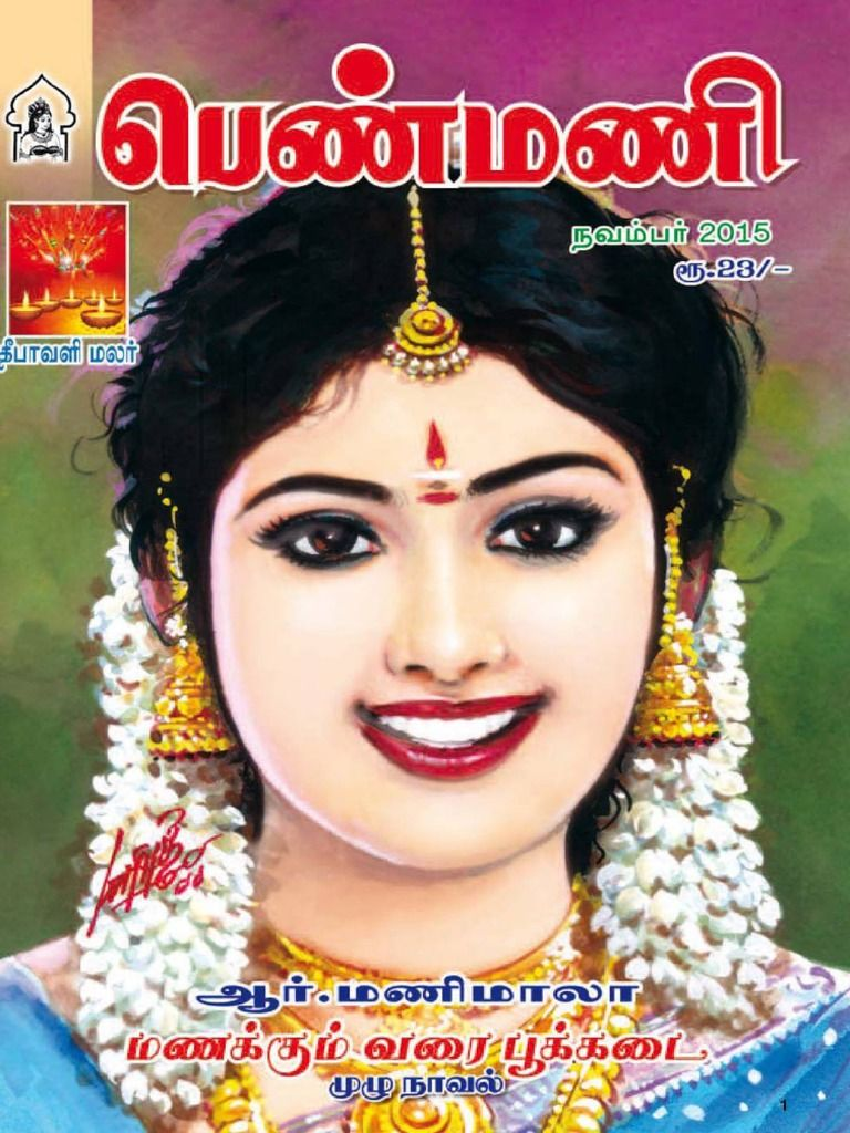 tamil novel Novels to read online, Books romance novels